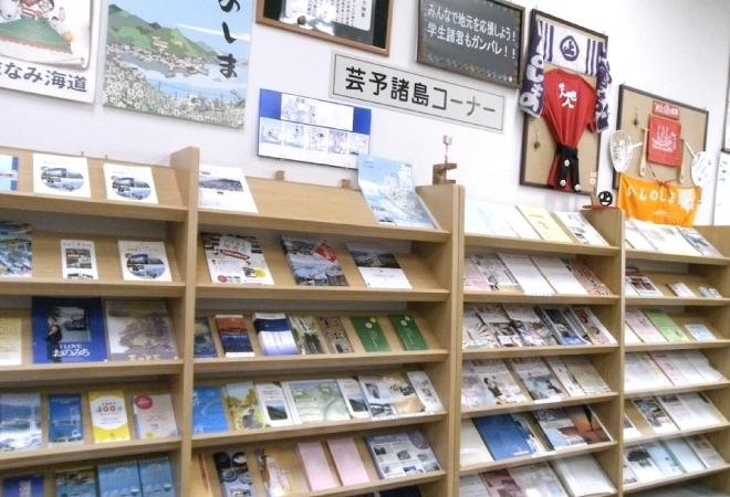 芸予諸島・尾道コーナー