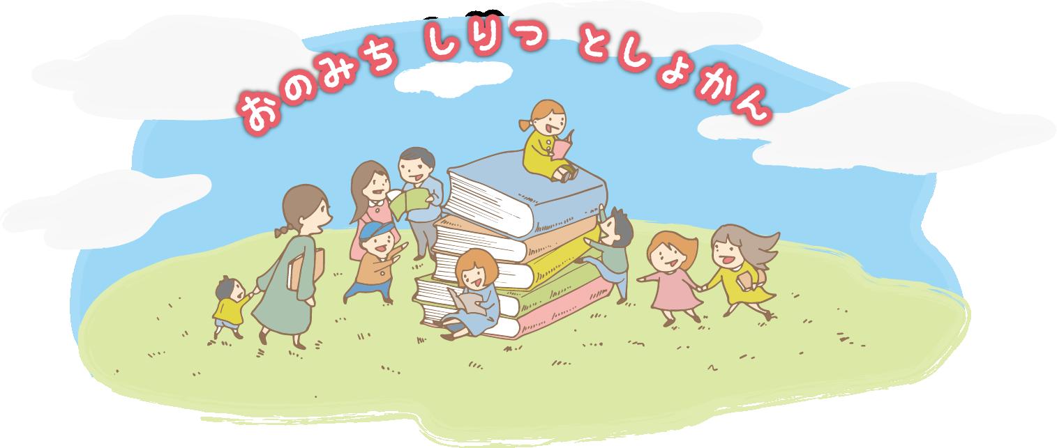 子供たちが楽しそうに本に関わっている絵