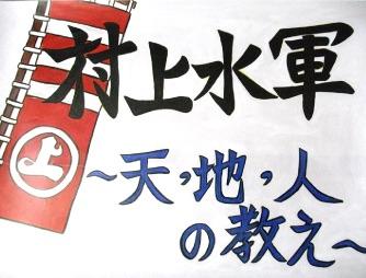 大型紙芝居村上水軍〜天・地・人の教え〜