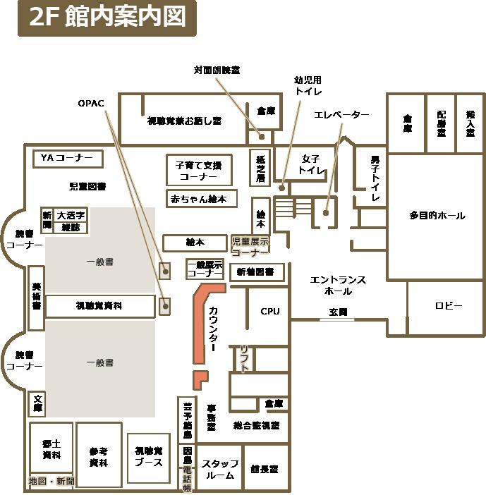 尾道市立因島図書館の館内案内
